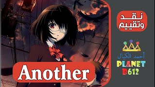 Nonton Another 2012 review نقد وتقييم - مسلسل انمي أناذر Film Subtitle Indonesia Streaming Movie Download
