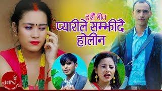 Pyarile Samjhadai Holin - RJ Kulendra BK & Parbata Pandey