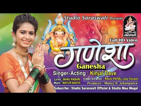 Video KINJAL DAVE | GANESHA (ગણેશા) Full HD VIDEO SONG | Produce By STUDIO SARASWATI download in MP3, 3GP, MP4, WEBM, AVI, FLV January 2017