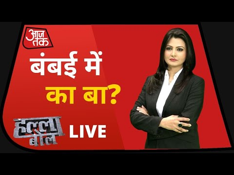 Halla Bol Live: UP में बनेगी नई फिल्म सिटी! Chitra Tripathi | Debate | Aaj Tak