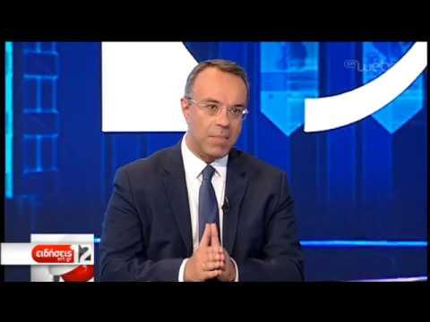 Xρ.Σταϊκούρας: Υπέρ των χαμηλών & μεσαίων εισοδημάτων η μείωση της εισφοράς αλληλεγγύης|24/12/19|ΕΡΤ