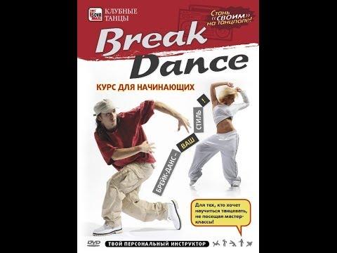 Брейк Данс: базовые движения. Урок видео.