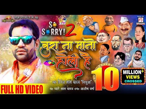 #Nirahua | So Sorry 2 | Bura Na Mano Holi Hain | HD Video | बुरा ना मानो होली हैं |  Holi Song 2021