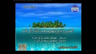 HD الجزء 9 الربعين 3 و 4 أ : الشيخ محمد أيوب