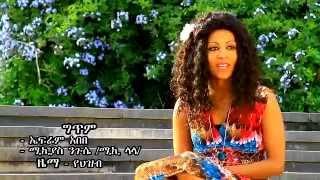 Mikyas Nigussie ft Martha Getachew 2013 - Akalie / አካሌ