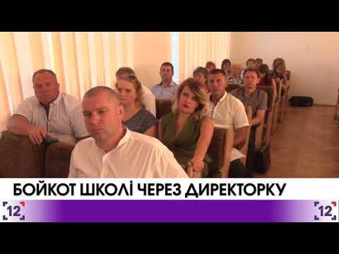 Бойкот школі через директора - DomaVideo.Ru