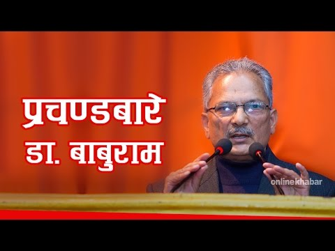 Video Dr. Baburam talking about Prachanda download in MP3, 3GP, MP4, WEBM, AVI, FLV January 2017