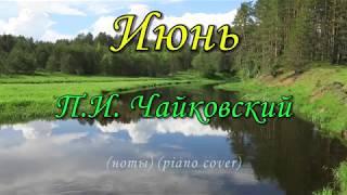 �юнь - П.�. Чайковский (Ноты и Видеоурок для фортепиано) (piano cover)