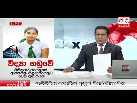 Ada Derana Late Night News Bulletin 10.00 pm - 2017.07.22 (видео)