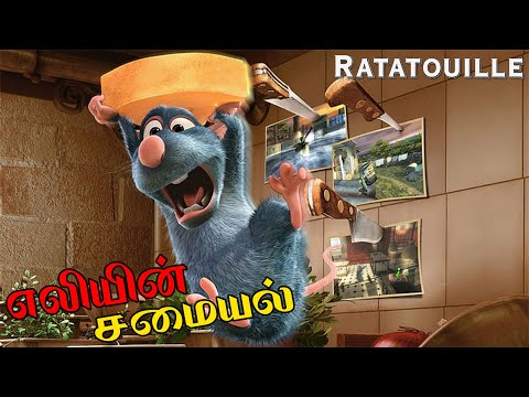 RATATOUILLE (2007) MOVIE FULL STORY EXPLAINED IN TAMIL