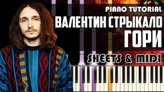 Валентин Стрыкало - Гори | Piano Tutorial + Ноты & MIDI