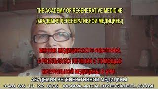 Мнение Медицинского Работника о Результатах Терапии с Помощью Натуральной Медицины в АРМ .