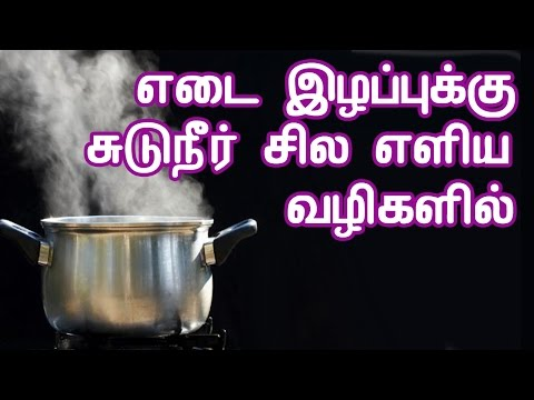 Weight Loss Home Remedy Hot Water