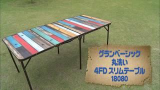 【スーパースリム収納】LOGOS「グランベーシック 丸洗い4FDスリムテーブル 1880」