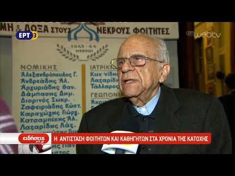 Το Πανεπιστήμιο Θεσσαλονίκης στα χρόνια της κατοχής | ΕΡΤ