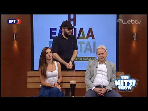 The Mitsi Show – 29 Μαΐου 2018 | ΕΡΤ