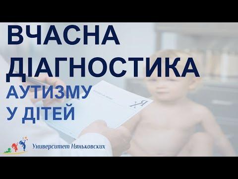 Ранній дитячий аутизм діагностика і корекція - Вчасна діагностика аутизму у дітей