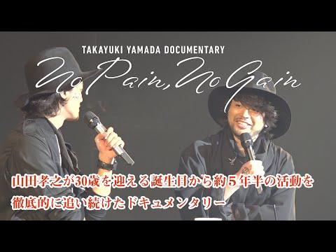 TAKAYUKI YAMADA DOCUMENTARY『No Pain,No Gain』
