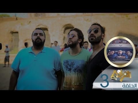 """""""الفرنجة"""" يستعرض الفروق بين السياحة في مصر وخارجها"""