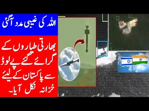 Pakistan Bestowed by A Modern Technology for JF-17