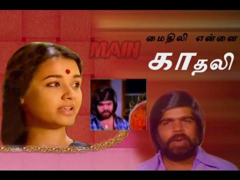 Video மைதிலி என்னைக் காதலி I Mythili Ennai Kadhali 1986 Full Movie Tamil I TR download in MP3, 3GP, MP4, WEBM, AVI, FLV January 2017