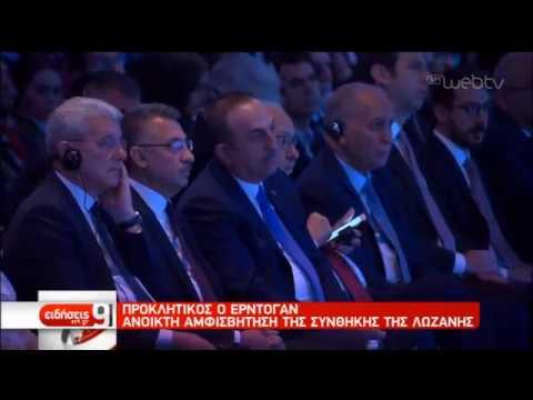 Την Τρίτη η κρίσιμη συνάντηση Πούτιν-Ερντογάν για τη ΒΑ Συρία | 21/10/2019 | ΕΡΤ