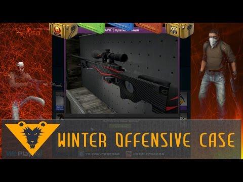 Сундуки Winter Offensive: Новая десяточка девайсов CS:GO