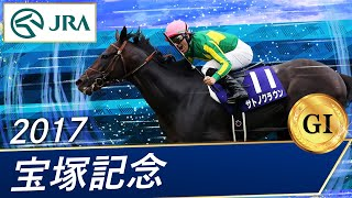 2017年宝塚記念