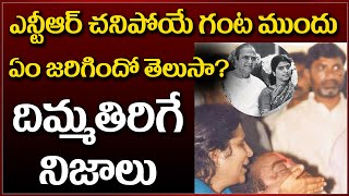 Video What Really Happened That NTR Last Day At Midnight || Telugu Times MP3, 3GP, MP4, WEBM, AVI, FLV Desember 2018