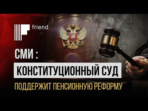 Слив решения Конституционного суда по пенсионке
