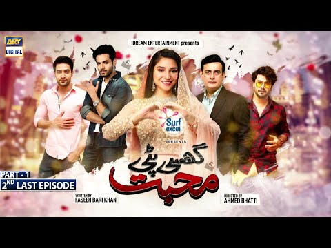 Ghisi Piti Mohabbat 2nd Last Ep Part 1 |Subtitle Eng|-Presented by Surf Excel-14th Jan 2021-ARY