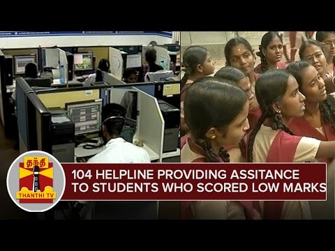 104-Helpline-providing-Assistance-to-Students-those-who-scored-Low-Marks-and-Failed-in-HSC-Exams