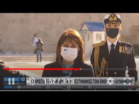 ΠτΔ | Oι Ένοπλες Δυνάμεις αξίζουν τον σεβασμό και την ευγνωμοσύνη όλων μας | 21/11/2020 | ΕΡΤ