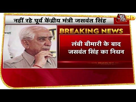 Jaswant Singh passes away: नहीं रहे पूर्व केंद्रीय मंत्री जसवंत सिंह, PM मोदी ने जताया दुख