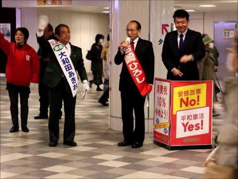 「カジノより中学校給食の実現を」 3日戸塚駅西口地下で街頭演説