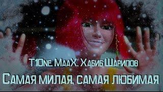 T1One, MaaX, Хабиб Шарипов ~ Самая милая, самая любимая  [КЛИП HD 2016]