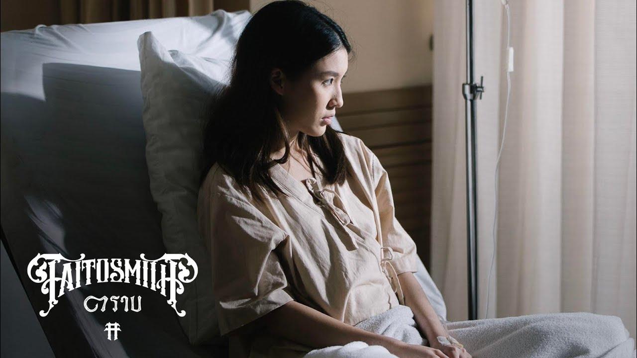 ตราบ - TaitosmitH |Official MV|