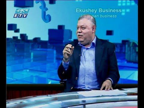 একুশের বিজনেস || জহির এইচ চৌধুরী, এমডি-মেঘনা স্টিল ইন্ডাস্ট্রিজ || ২১ জুলাই ২০১৯ || ETV Business