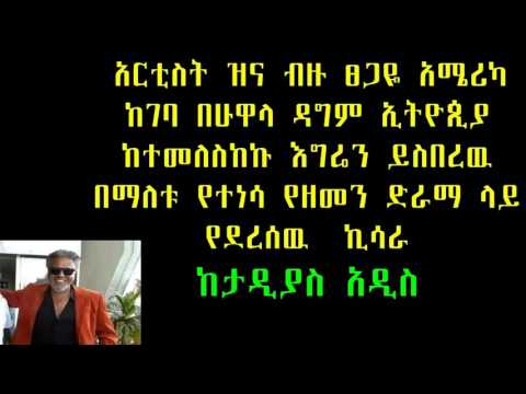 Tadias Addis የአርቲስት ዝና ብዙህ አሜሪካ መቅረት እና የዘመን ድራማ ኪሳራ