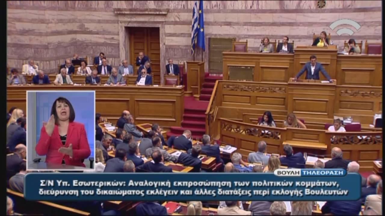Ομιλία Πρωθυπουργού στη Βουλή στο σ/ν για την Αναλογική εκπροσώπηση των πολιτικών κομμάτων