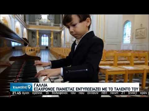 Γαλλία | Εξάχρονος πιανίστας εντυπωσιάζει με το ταλέντο του | 10/10/20 | ΕΡΤ