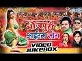 भोजपुरी आइटम सॉंग || Bhojpuri Item Songs || Vol 2 || Bhojpuri Hot Item Songs 2016 new