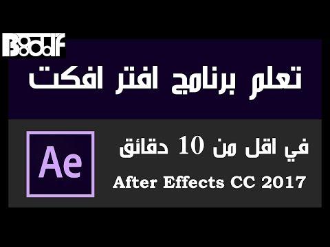 تعلم برنامج افتر افكت After Effects CC في أقل من 10 دقائق