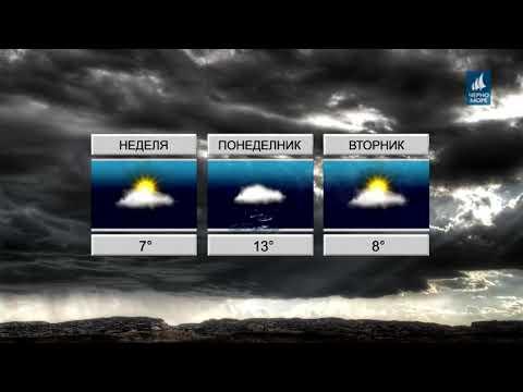 ТВ \ Черно море \ - Прогноза за 24.03.2018 г. видео онлайн