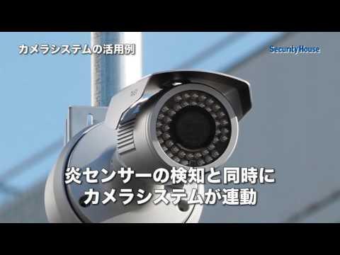 工場倉庫の放火対策 炎センサー+カメラ
