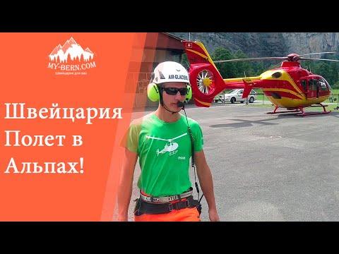 Полет на вертолете в Альпах! Flight by helicopter of the Alps!