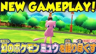EXCLUSIVE MEW GAMEPLAY - New Pokemon Let's Go Pikachu and Eevee Trailer by Verlisify