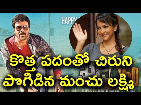 Manchu Lashmi Funny Comments on Chiru Khaidi Movie