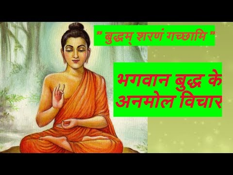 Thank you quotes - भगवान बुद्ध के अनमोल विचार। Inspirational quotes of Lord Buddha.
