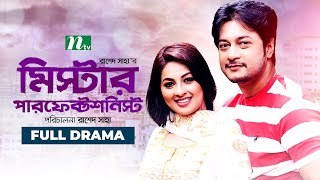 New Bangla Natok: Mr. Perfectionist | Monalisa, Emon, Shampa Reza | HD bangla Natok